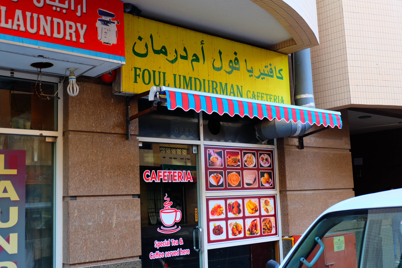 Célèbre Food Sheikh PR17